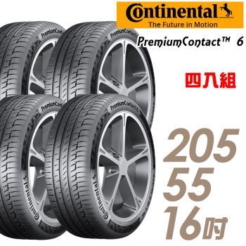 Continental 馬牌 PremiumContact 6 舒適操控輪胎_四入組_205/55/16(PC6)