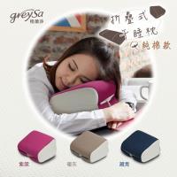 【GreySa 格蕾莎】折疊式午睡枕 (純棉款)-暖灰