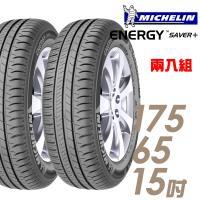 Michelin 米其林 SAVER+ 省油耐磨輪胎_二入組_175/65/15(SAVER+)