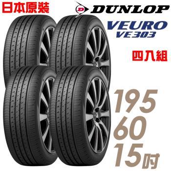 DUNLOP 登祿普  日本製造 VE303舒適寧靜輪胎_四入組_195/60/15(VE303)