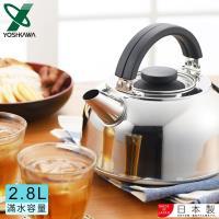 YOSHIKAWA 日本進口不鏽鋼雙把手笛音水壺/麥茶壺(附不鏽鋼濾網)2.8L