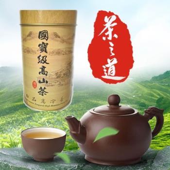 金賞特選國寶高山茶熱銷推薦組