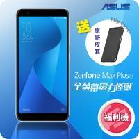【福利品】ASUS ZenFone Max Plus (M1) ZB570TL (3GB/32GB) 5.7吋八核心智慧手機