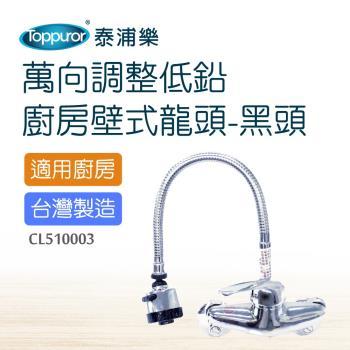 Toppuror 泰浦樂-萬向調整低鉛廚房壁式龍頭黑(CL510003)
