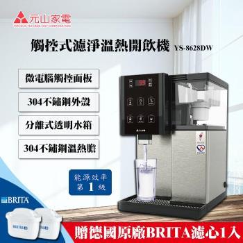 【元山牌】 觸控式濾淨溫熱開飲機(YS-826DW)