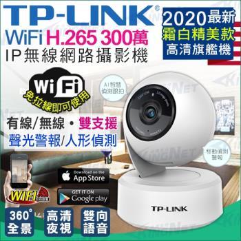 KINGNET 監視器攝影機 網路攝影機 IPC TP-LINK安防 300萬鏡頭 人形偵測 WIFI 手機遠端 搖頭機 H.265 免主機 聲光警報