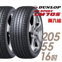 DUNLOP 登祿普 SP SPORT LM705 耐磨舒適輪胎_二入組_205/55/16(LM705)