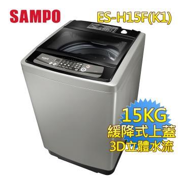 聲寶SAMPO 15KG 定頻直立式洗衣機 ES-H15F(K1)