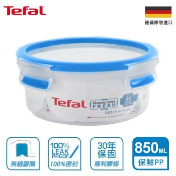 Tefal法國特福 德國EMSA原裝 MasterSeal PP保鮮盒 0.85L-圓型
