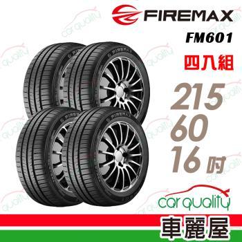 FIREMAX 福麥斯FM601 降噪耐磨輪胎_四入組_215/60/16(FM601)