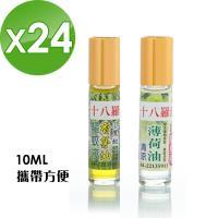 【十八羅漢】滾珠精油系列10ML-24瓶(薄荷/香茅任選)
