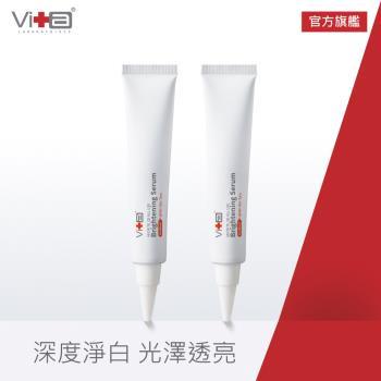 (買一送一)Swissvita薇佳 微晶3D全能美白精華30g共2入組(VitaBtech升級版)
