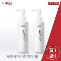 (買一送一)Swissvita薇佳 零油感速卸潔顏油150ml共2入組 (VitaBtech升級版)