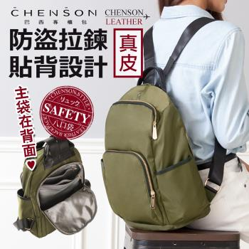 CHENSON真皮 8口袋!防盜後背包 海松綠(W09023-G)