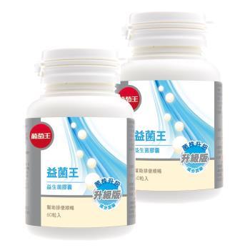 葡萄王 益菌王60粒*2瓶-網