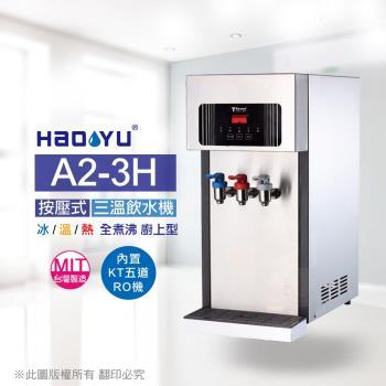 豪昱 A2-3H 桌上三溫飲水機(內置KT五道RO機)