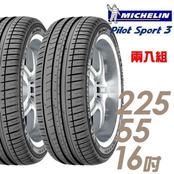 Michelin 米其林 PILOT SPORT 3 運動性能輪胎_二入組_225/55/16(PS3)