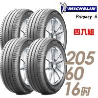 Michelin 米其林 PRIMACY 4 高性能輪胎_四入組_205/60/16(PRI4)