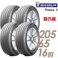Michelin 米其林 PRIMACY 4 高性能輪胎_四入組_205/65/16(PRI4)
