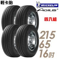 Michelin 米其林 AGILIS+ 輕卡胎 省油耐磨輪胎_四入組_215/65/16(AGILIS+)
