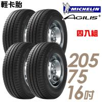 Michelin 米其林 AGILIS+ 輕卡胎 省油耐磨輪胎_四入組_205/75/16(AGILIS+)