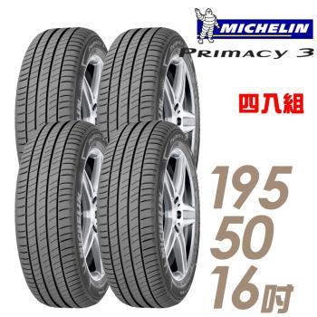 Michelin 米其林 PRIMACY 3 高性能輪胎_四入組_195/50/16(PRI3)
