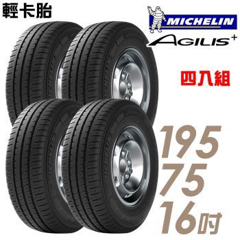 Michelin 米其林 AGILIS+ 輕卡胎 省油耐磨輪胎_四入組_195/75/16(AGILIS+)