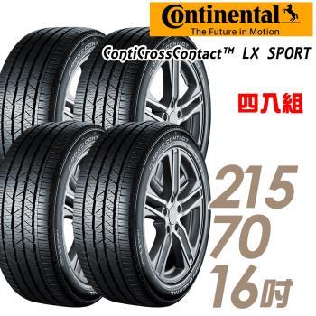 Continental 馬牌 ContiCrossContact LX Sport 高性能運動休旅輪胎_四入組_215/70/16(LXSP)