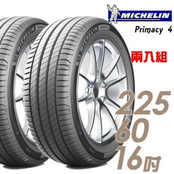Michelin 米其林 PRIMACY 4 高性能輪胎_二入組_225/60/16(PRI4)