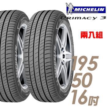 Michelin 米其林 PRIMACY 3 高性能輪胎_二入組_195/50/16(PRI3)