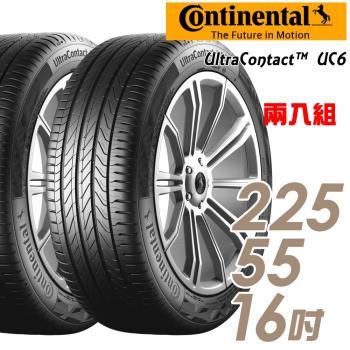 Continental 馬牌 UltraContact UC6 舒適操控輪胎_二入組_225/55/16(UC6)