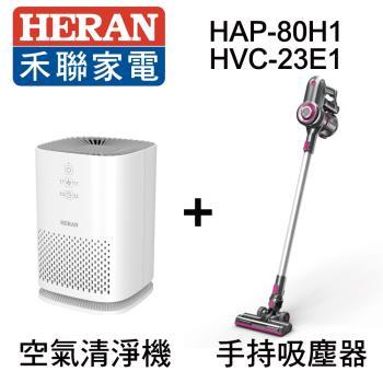 【結帳驚喜價】HERAN禾聯 無線手持旋風吸塵器 HVC-23E1+觸控式空氣清淨機 HAP-80H1
