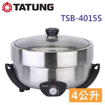 TATUNG大同 4公升不鏽鋼電火鍋 TSB-4015S(庫)