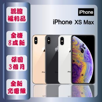 【福利品】 Apple iPhone XS MAX 64GB 6.5吋 智慧手機 贈全新配件+玻璃貼+保護殼