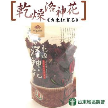 台東地區農會  1+1 台東紅寶石-乾燥洛神花-150g-包  (4包一組 共8包)