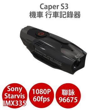 韌體更新版 Caper S3 60fps Sony Starvis 感光元件 機車 行車紀錄器
