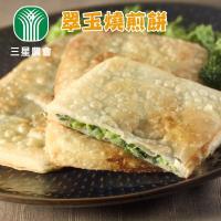 三星農會  1+1  翠玉燒煎餅-650g-5片-包  (3包一組  共6包)