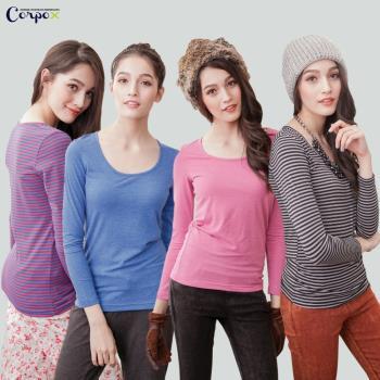 【Corpo X】摩洛哥榛果油發熱衣4件組 (M-XXL可選)