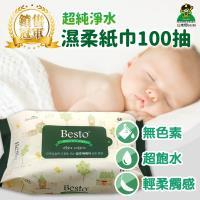 【超值增量】韓國清爽型超純水寶寶柔濕紙巾100抽 x10包組 (濕紙巾 嬰兒 尿布 純水濕紙巾)