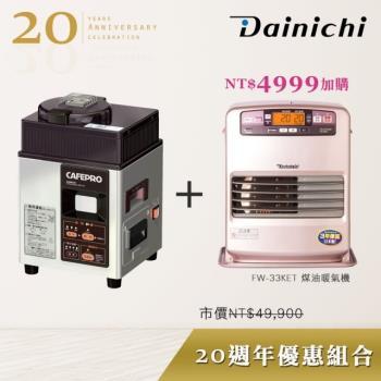 Dainichi 20週年超值優惠!MR-120生豆烘焙機+FW-33KET煤油暖氣機(總代理公司貨)