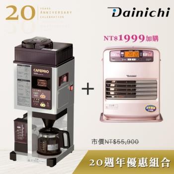Dainichi 20週年超值優惠!MC-520A自動生豆烘焙咖啡機+FW-33KET煤油暖氣機(總代理公司貨)