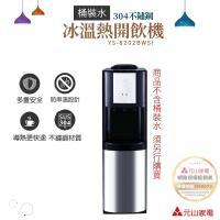 元山 直立式冰溫熱桶裝飲水機 YS-8202BWSI(飲水機/開飲機/桶裝水)(台灣製造)