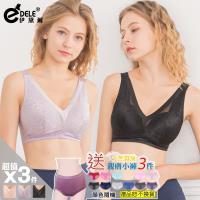 伊黛爾 雙11特惠組 歐洲香緹全蠶絲無鋼圈內衣 3+3件組(送蠶絲褲x3)