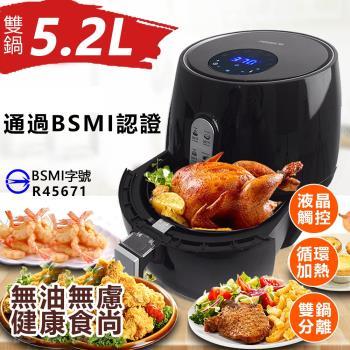雙12限搶↘品夏 5.2L 多功能健康氣炸鍋LQ-3501B(庫)