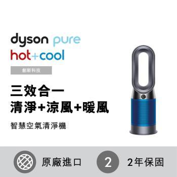 Dyson戴森 Pure Hot + Cool 三合一涼暖智慧空氣清淨機HP04(科技藍)-庫