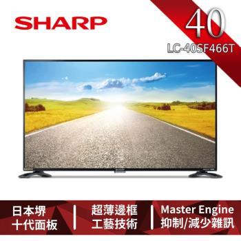 夏普SHARP 40吋Full HD多媒體連網液晶顯示器 LC-40SF466T