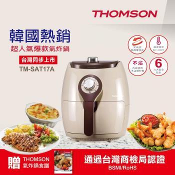結帳驚喜價THOMSON 2.5L氣炸鍋 TM-SAT17A(庫)