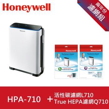 買就送循環扇再送氣泡水機★美國Honeywell 智慧淨化抗敏空氣清淨機HPA-710WTW(送專用濾網L710+Q710)