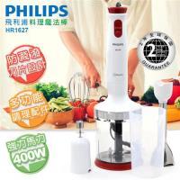 【福利品】加碼送 PHILIPS飛利浦 400W手持式料理魔法棒調理棒(HR1627)全配組  (庫)