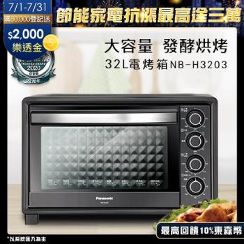 Panasonic國際牌 32L大容量電烤箱 NB-H3203(庫)